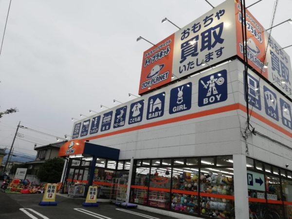 トイプラネット富岡店外観の写真