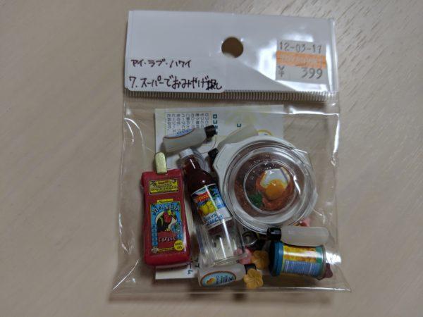 ぷちサンプルシリーズ ILOVE HAWAII 7.スーパーでおみやげ探しの開封前写真