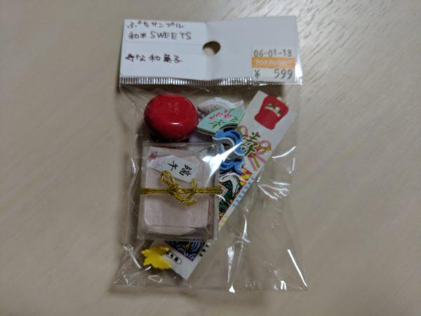 ぷちサンプルシリーズ 和*SWEETS 3.寿な和菓子 の開封前写真