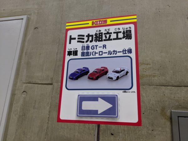 トミカ組立工場GT-Rの案内看板写真