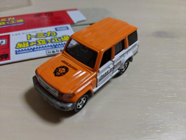 トヨタ ランドクルーザー(オレンジ)の写真