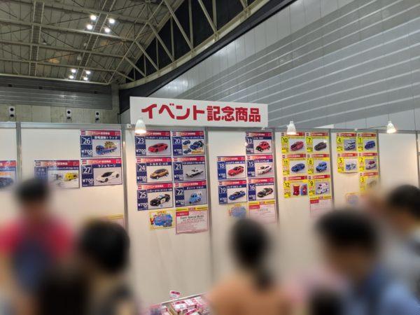 イベント記念商品売り場の写真