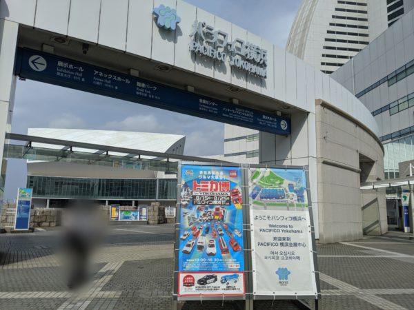 パシフィコ横浜とトミカ博看板の写真